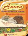 Комплексна храна за гризачи – 5 вида гранули